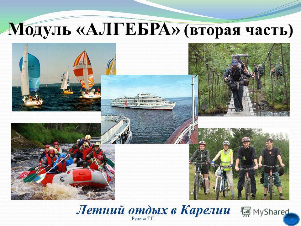 Модуль «АЛГЕБРА» (вторая часть) Летний отдых в Карелии Рулева Т.Г.
