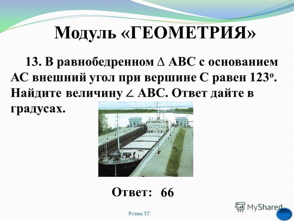 66 Модуль «ГЕОМЕТРИЯ» Ответ :