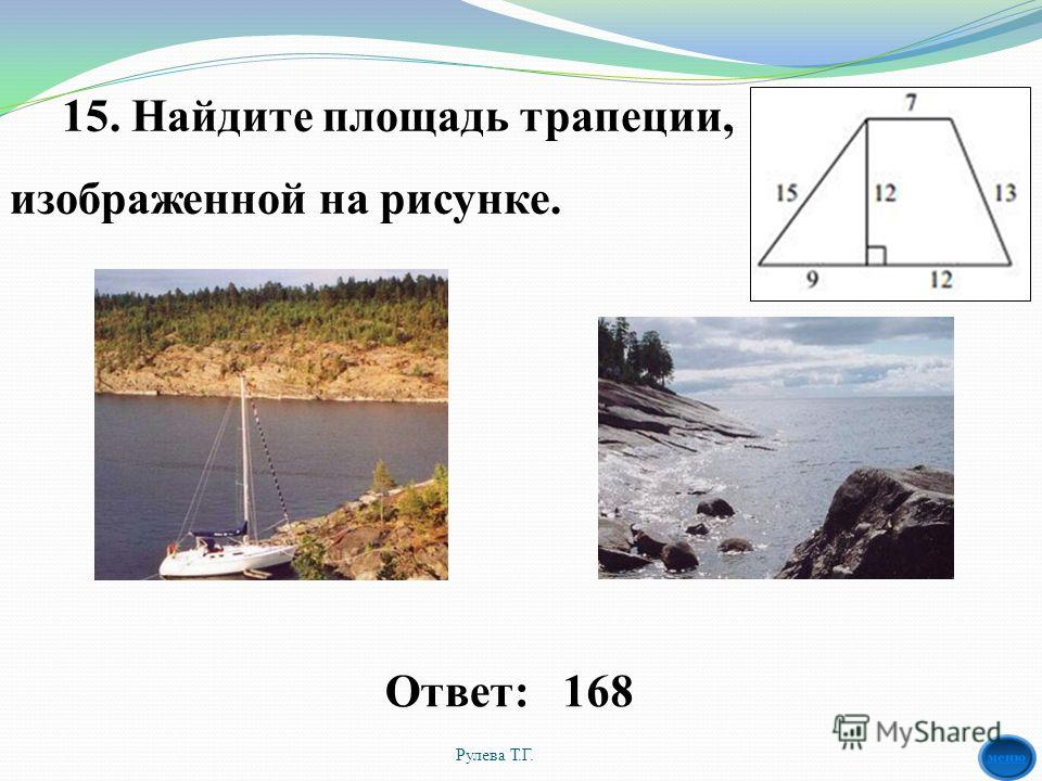 15. Найдите площадь трапеции, изображенной на рисунке. Рулева Т.Г. 168Ответ: