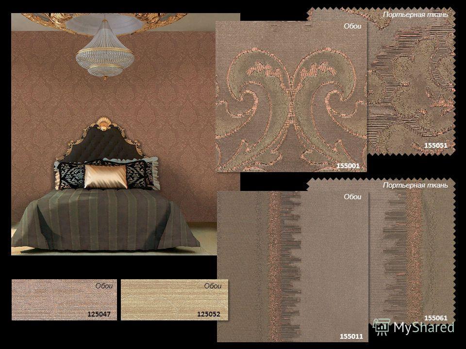 155061 155011 155051 155001 125047 125052 Портьерная ткань Обои