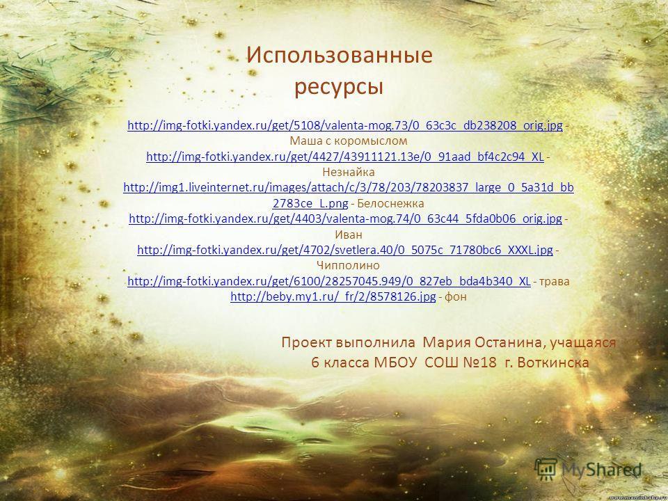 http://img-fotki.yandex.ru/get/5108/valenta-mog.73/0_63c3c_db238208_orig.jpghttp://img-fotki.yandex.ru/get/5108/valenta-mog.73/0_63c3c_db238208_orig.jpg - Маша с коромыслом http://img-fotki.yandex.ru/get/4427/43911121.13e/0_91aad_bf4c2c94_XLhttp://im
