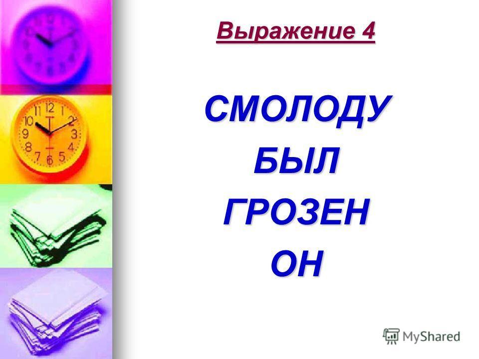 Выражение 4 СМОЛОДУБЫЛГРОЗЕНОН