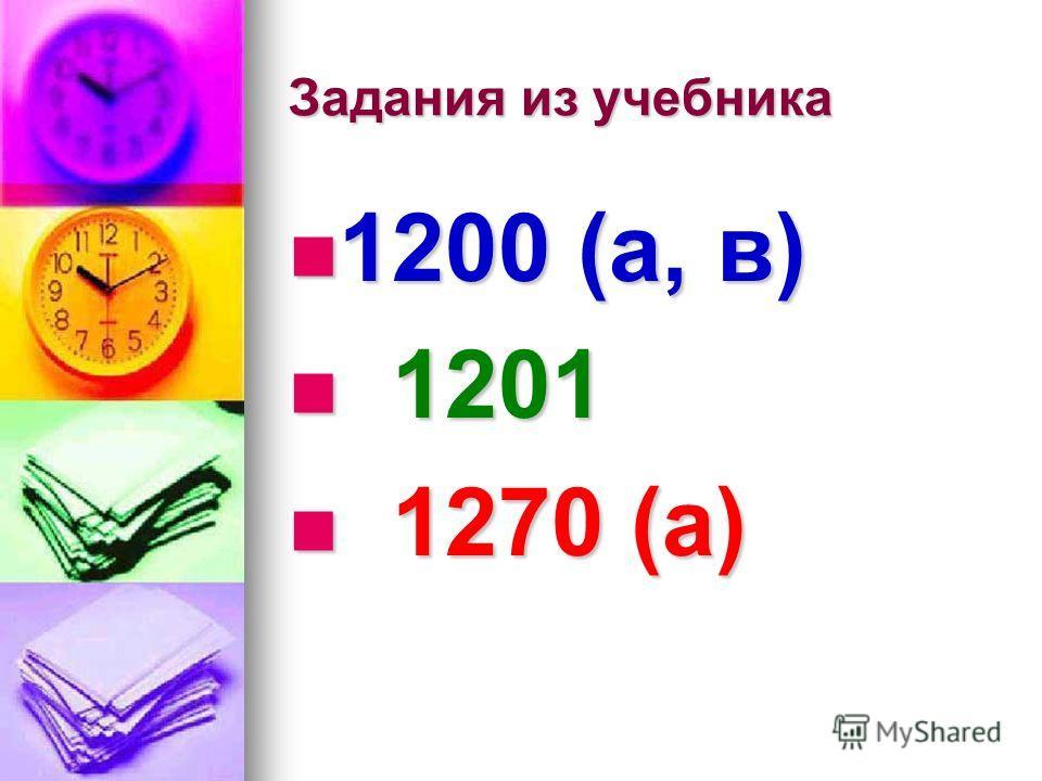 Задания из учебника 1200 (а, в) 1200 (а, в) 1201 1201 1270 (а) 1270 (а)