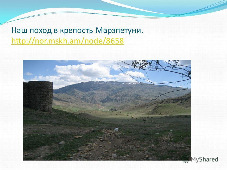 Наш поход в крепость Марзпетуни. http://nor.mskh.am/node/8658 http://nor.mskh.am/node/8658