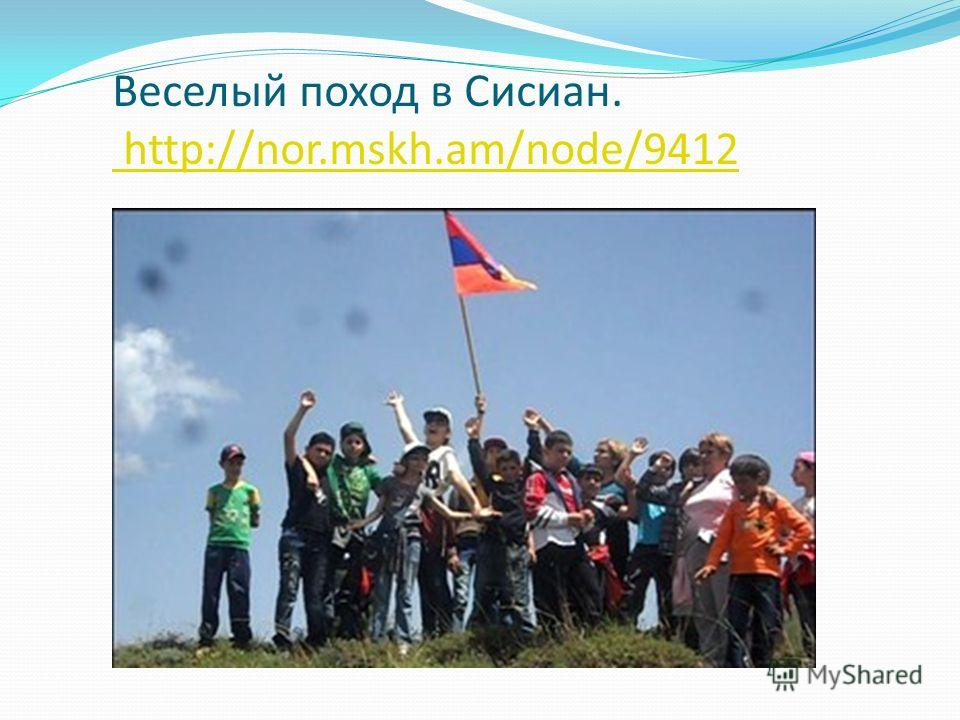 Веселый поход в Сисиан. http://nor.mskh.am/node/9412 http://nor.mskh.am/node/9412
