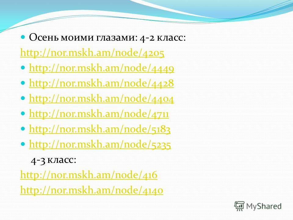 Осень моими глазами: 4-2 класс: http://nor.mskh.am/node/4205 http://nor.mskh.am/node/4449 http://nor.mskh.am/node/4428 http://nor.mskh.am/node/4404 http://nor.mskh.am/node/4711 http://nor.mskh.am/node/5183 http://nor.mskh.am/node/5235 4-3 класс: http