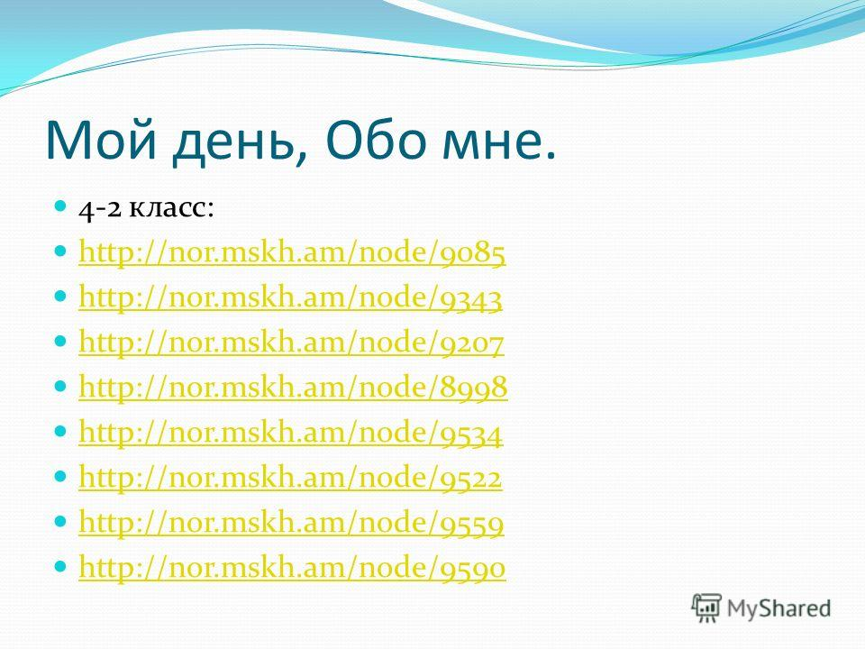 Мой день, Обо мне. 4-2 класс: http://nor.mskh.am/node/9085 http://nor.mskh.am/node/9343 http://nor.mskh.am/node/9207 http://nor.mskh.am/node/8998 http://nor.mskh.am/node/9534 http://nor.mskh.am/node/9522 http://nor.mskh.am/node/9559 http://nor.mskh.a