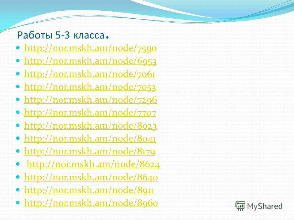 Работы 5-3 класса. http://nor.mskh.am/node/7590 http://nor.mskh.am/node/6953 http://nor.mskh.am/node/7061 http://nor.mskh.am/node/7053 http://nor.mskh.am/node/7296 http://nor.mskh.am/node/7707 http://nor.mskh.am/node/8023 http://nor.mskh.am/node/8041