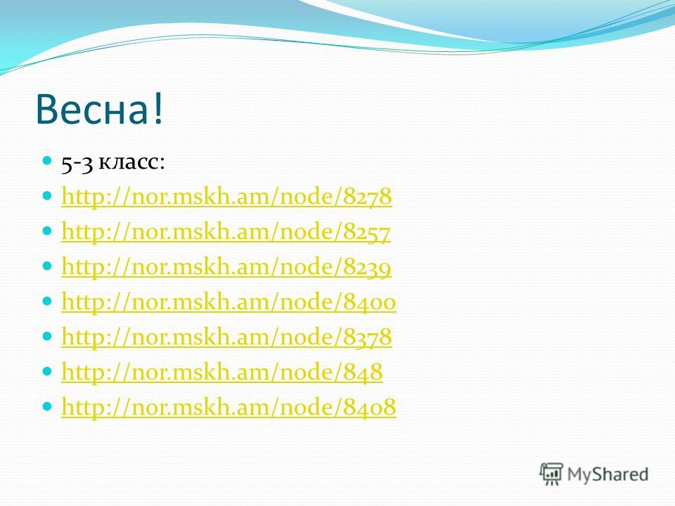 Весна! 5-3 класс: http://nor.mskh.am/node/8278 http://nor.mskh.am/node/8257 http://nor.mskh.am/node/8239 http://nor.mskh.am/node/8400 http://nor.mskh.am/node/8378 http://nor.mskh.am/node/848 http://nor.mskh.am/node/8408