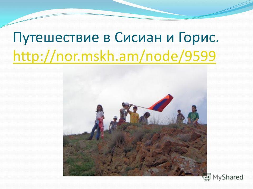 Путешествие в Сисиан и Горис. http://nor.mskh.am/node/9599 http://nor.mskh.am/node/9599