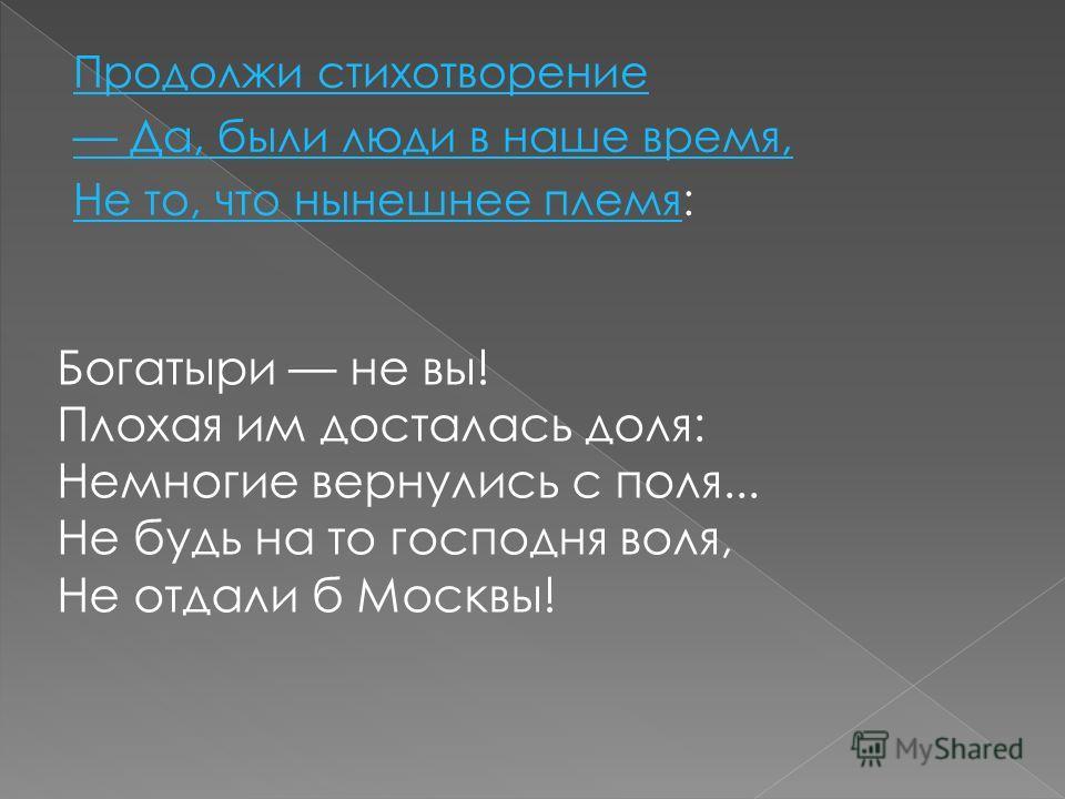 ЛЕРМОНТОВ М Ю БОРОДИНО стихотворение с