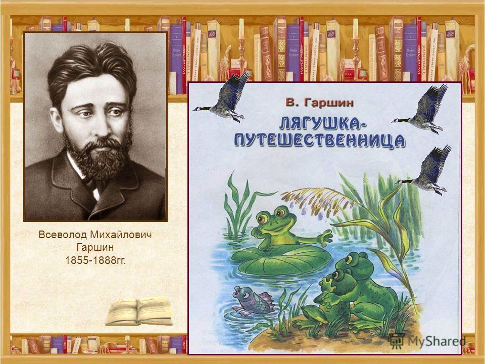 Всеволод Михайлович Гаршин 1855-1888 гг.