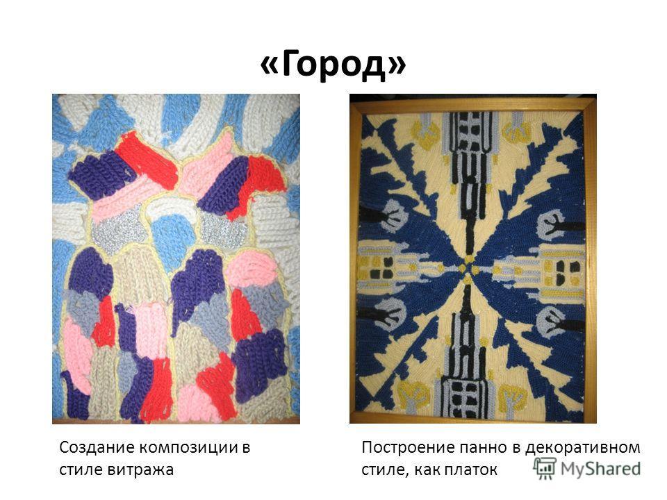 «Город» Создание композиции в стиле витража Построение панно в декоративном стиле, как платок