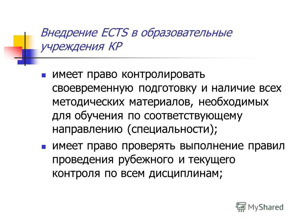 Внедрение ECTS в образовательные учреждения КР имеет право контролировать своевременную подготовку и наличие всех методических материалов, необходимых для обучения по соответствующему направлению (специальности); имеет право проверять выполнение прав