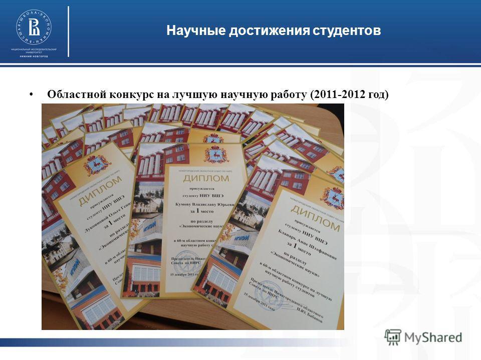 Научные достижения студентов Областной конкурс на лучшую научную работу (2011-2012 год)