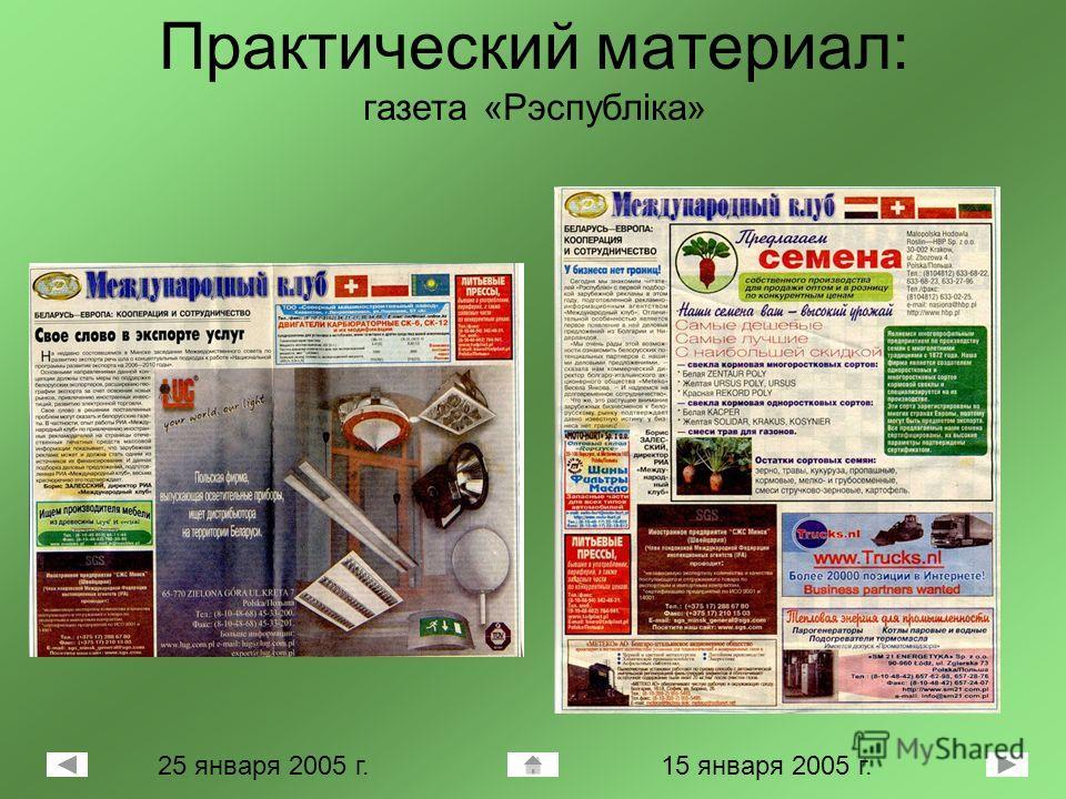 Практический материал: газета «Рэспублiка» 15 января 2005 г.25 января 2005 г.