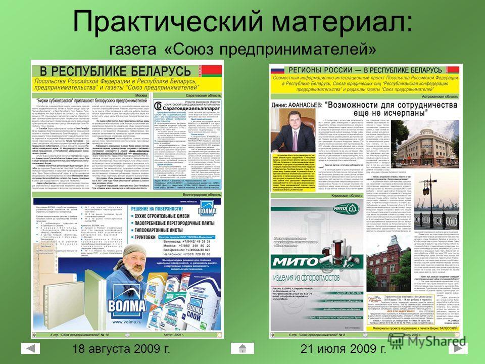 Практический материал: газета «Союз предпринимателей» 21 июля 2009 г.18 августа 2009 г.