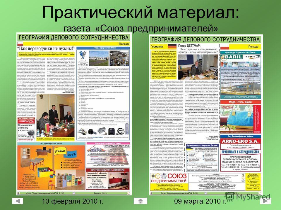 Практический материал: газета «Союз предпринимателей» 09 марта 2010 г.10 февраля 2010 г.