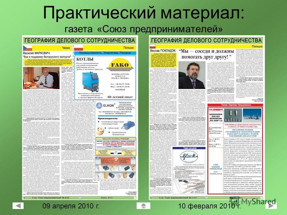 Практический материал: газета «Союз предпринимателей» 10 февраля 2010 г.09 апреля 2010 г.