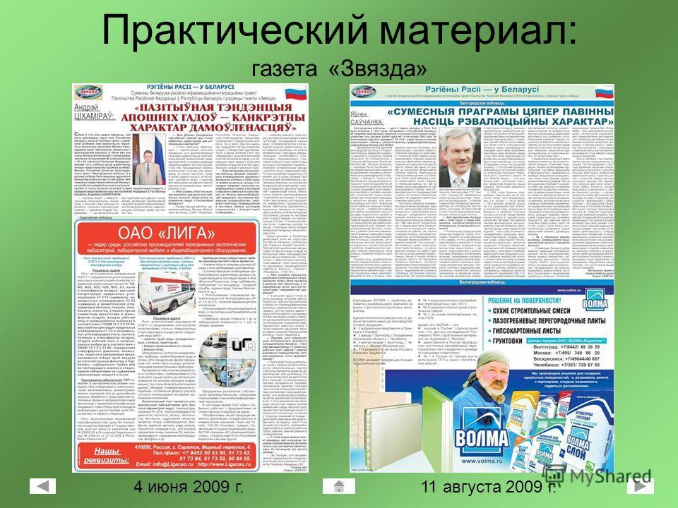 Практический материал: газета «Звязда» 11 августа 2009 г.4 июня 2009 г.