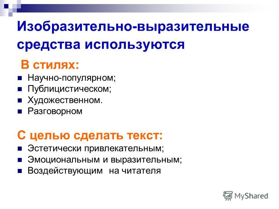 Изобразительно- выразительные средства merelenko-su.uCoz.ru