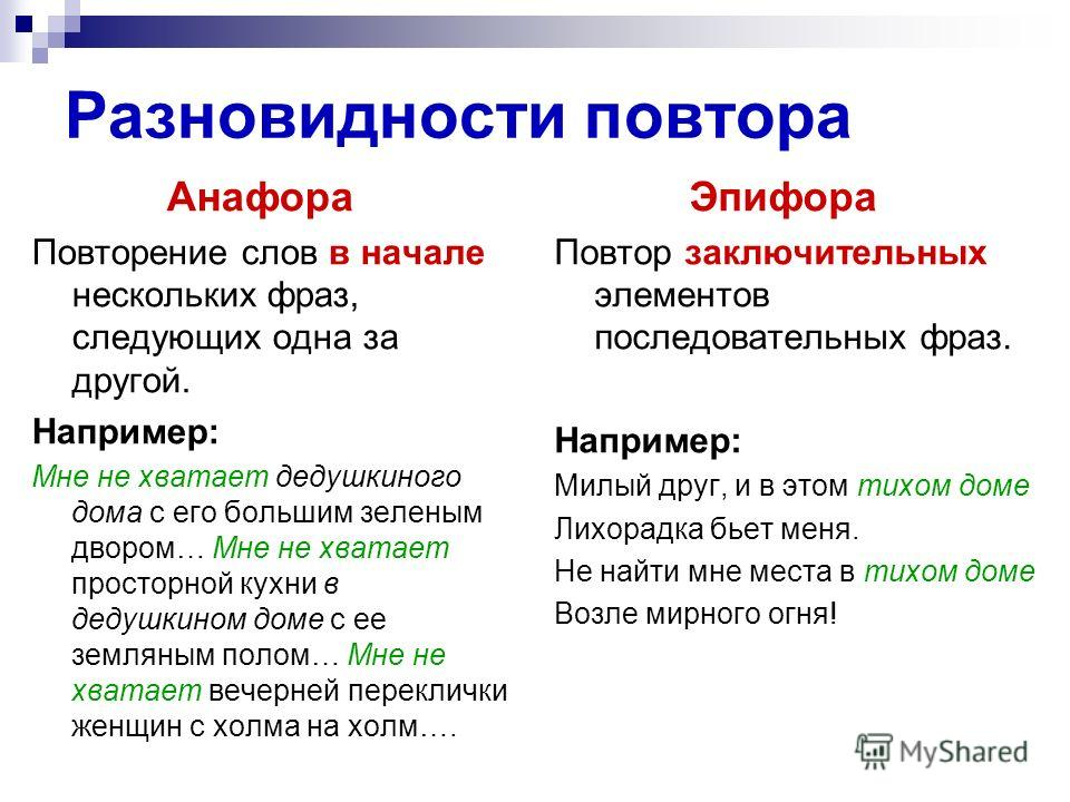 Повтор Повторение в тексте одного слова, морфемы или предложения Например: А как же Пушкин? Какая непоправимая и бессмысленная гибель!.. Да, непоправимая, но не бессмысленная…