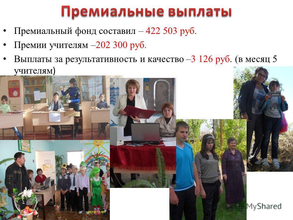 Премиальный фонд составил – 422 503 руб. Премии учителям –202 300 руб. Выплаты за результативность и качество –3 126 руб. (в месяц 5 учителям )