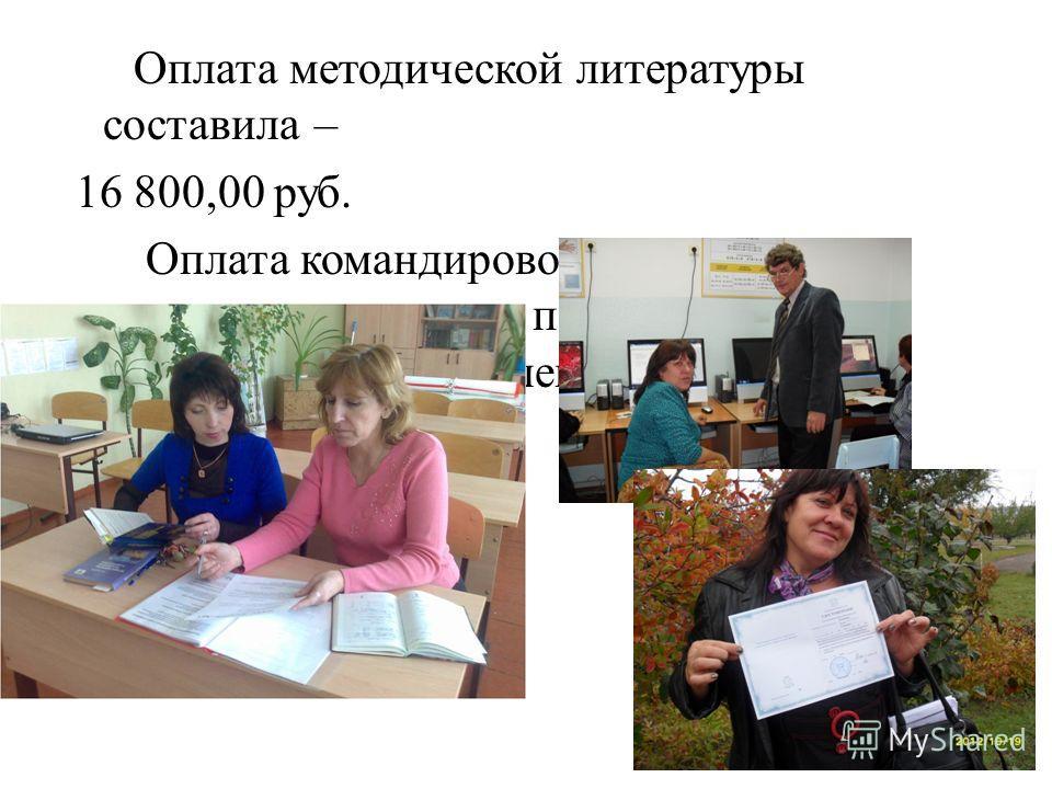 Оплата методической литературы составила – 16 800,00 руб. Оплата командировочных расходов, связанных с курсами повышения квалификации учителей составила – 5 634,30 руб.