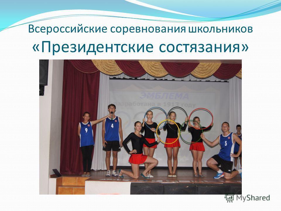 Всероссийские соревнования школьников «Президентские состязания»