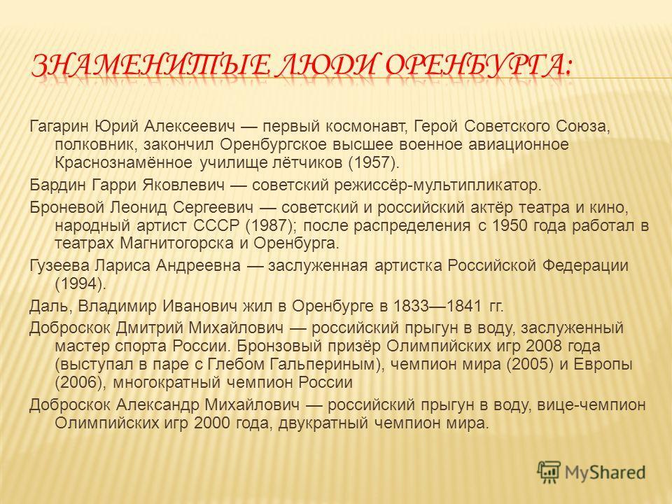 Оренбург возник как город-воин, охранявший юго-восточные границы Российской империи. Вскоре стал городом-купцом и крупнейшим посредником между Россией и Средней Азией. Со временем Оренбург становится центром очень крупной губернии, простиравшейся от