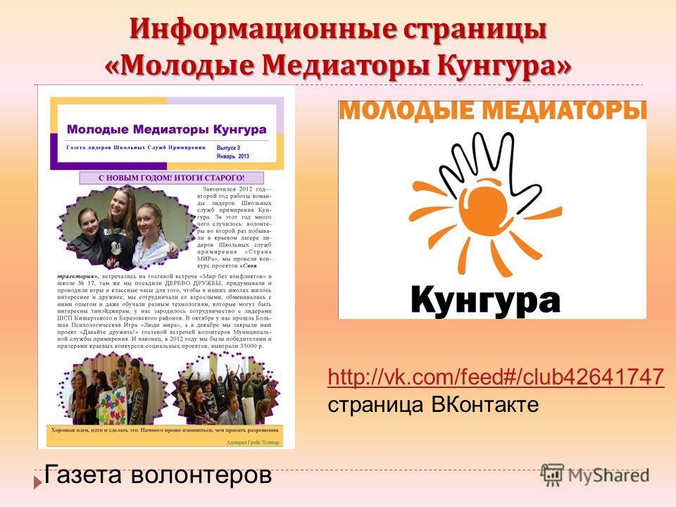 Информационные страницы « Молодые Медиаторы Кунгура » http://vk.com/feed#/club42641747 страница ВКонтакте Газета волонтеров