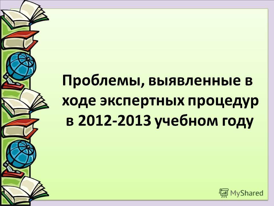 Проблемы, выявленные в ходе экспертных процедур в 2012-2013 учебном году