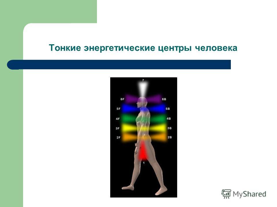 Тонкие энергетические центры человека