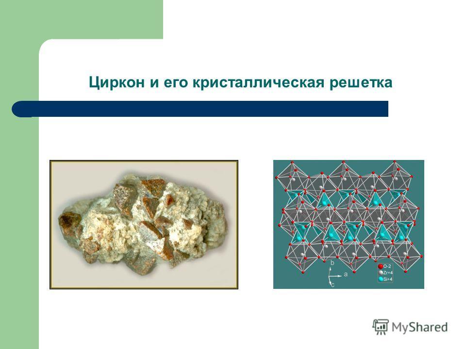 Циркон и его кристаллическая решетка