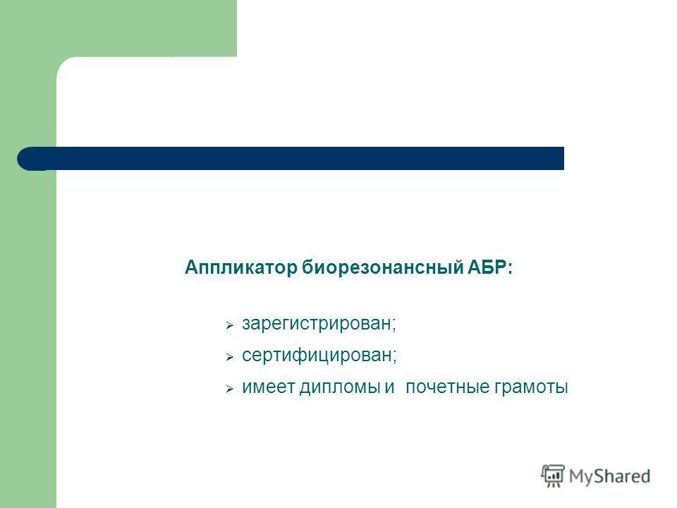 Аппликатор биорезонансный АБР: зарегистрирован; сертифицирован; имеет дипломы и почетные грамоты