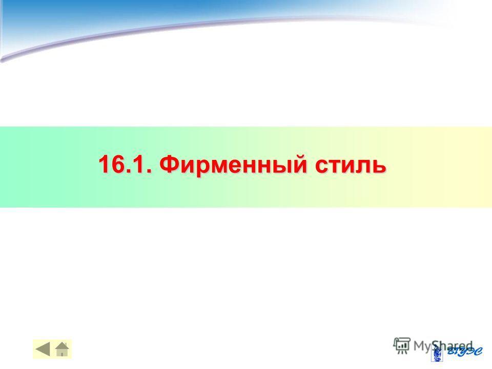16.1. Фирменный стиль
