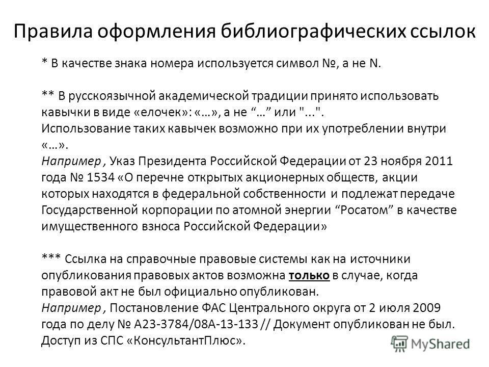 Правила оформления библиографических ссылок * В качестве знака номера используется символ, а не N. ** В русскоязычной академической традиции принято использовать кавычки в виде «елочек»: «…», а не … или