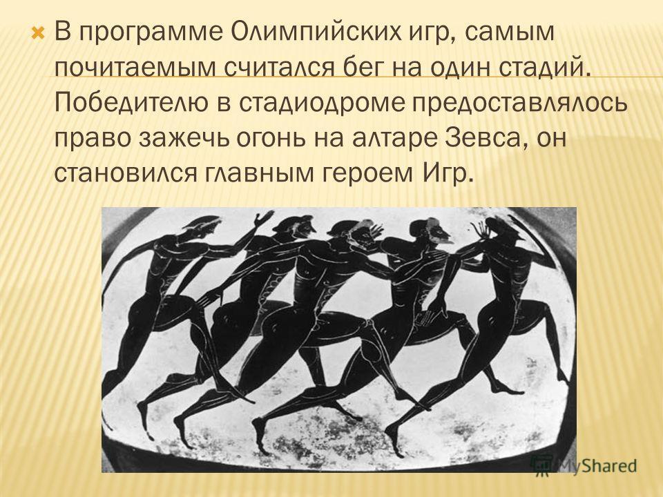 В программе Олимпийских игр, самым почитаемым считался бег на один стадий. Победителю в стадиодроме предоставлялось право зажечь огонь на алтаре Зевса, он становился главным героем Игр.