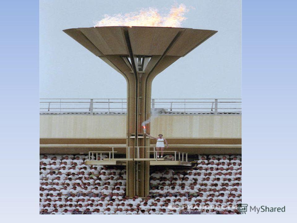 Олимпийская чаша огня