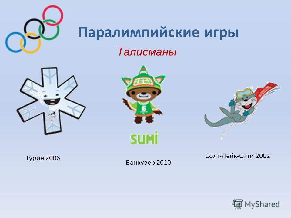 Паралимпийские игры Турин 2006 Ванкувер 2010 Солт-Лейк-Сити 2002 Талисманы