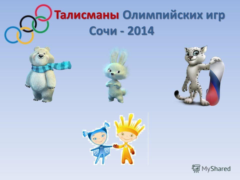 Талисманы Олимпийских игр Сочи - 2014 Талисманы Олимпийских игр Сочи - 2014