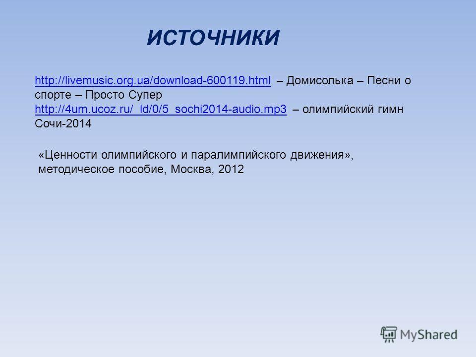 ИСТОЧНИКИ http://livemusic.org.ua/download-600119.htmlhttp://livemusic.org.ua/download-600119. html – Домисолька – Песни о спорте – Просто Супер http://4um.ucoz.ru/_ld/0/5_sochi2014-audio.mp3http://4um.ucoz.ru/_ld/0/5_sochi2014-audio.mp3 – олимпийски