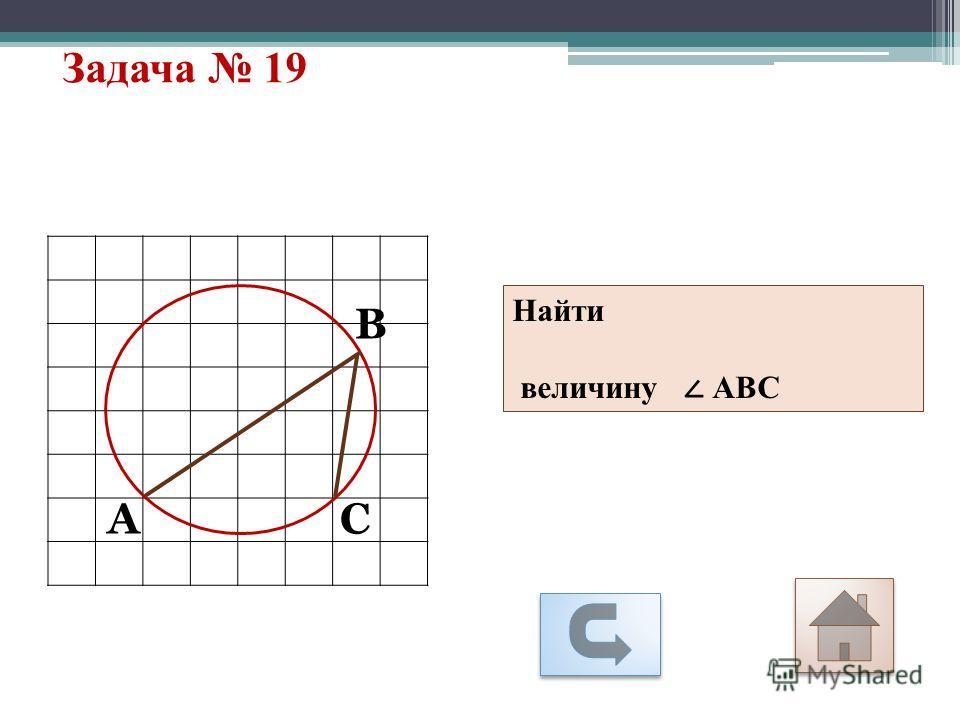АС В Задача 19 Найти величину АВС