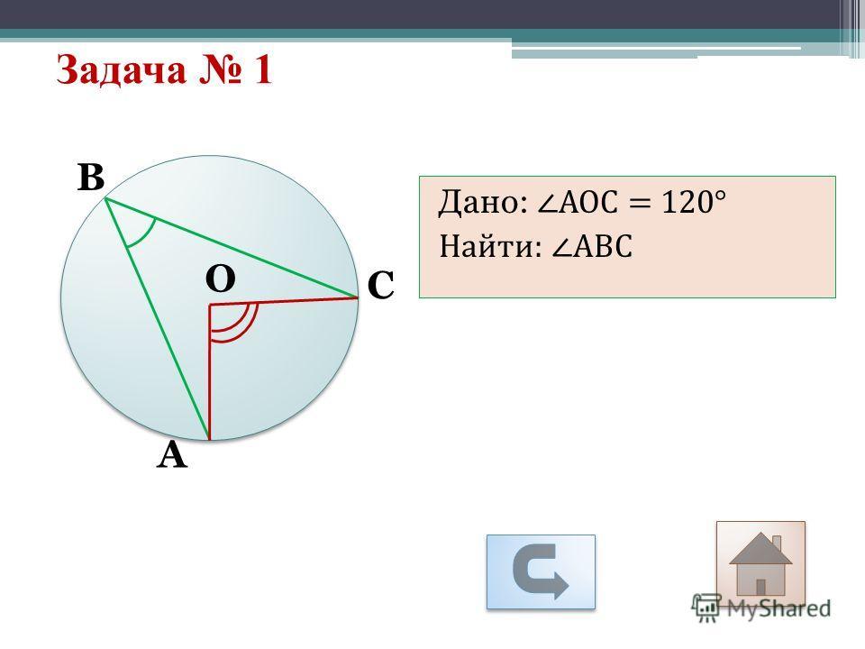 Задача 1 Дано: АОС = 120° Найти: АВС А С В О