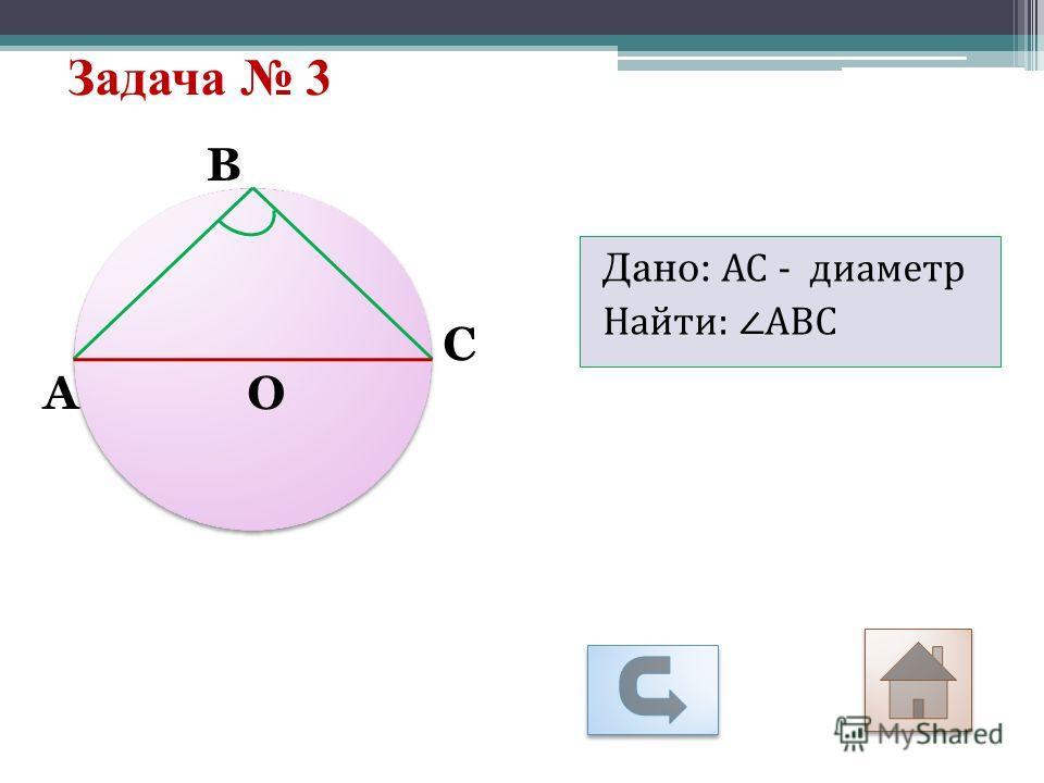 Задача 3 С О Дано: АС - диаметр Найти: АВС В А