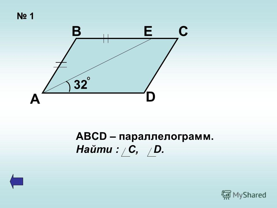 1 А ВЕС D 32 o ABCD – параллелограмм. Найти : С, D.