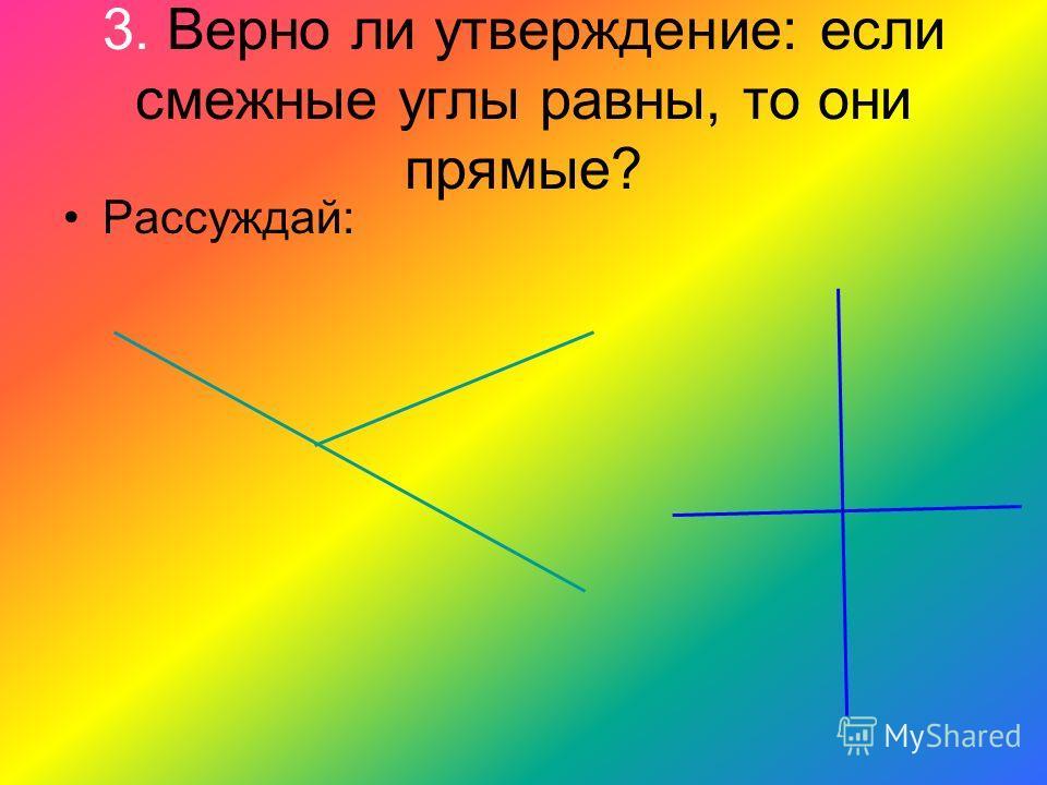 2. Один из смежных углов прямой. Каким (острым, прямым, тупым) является другой угол?