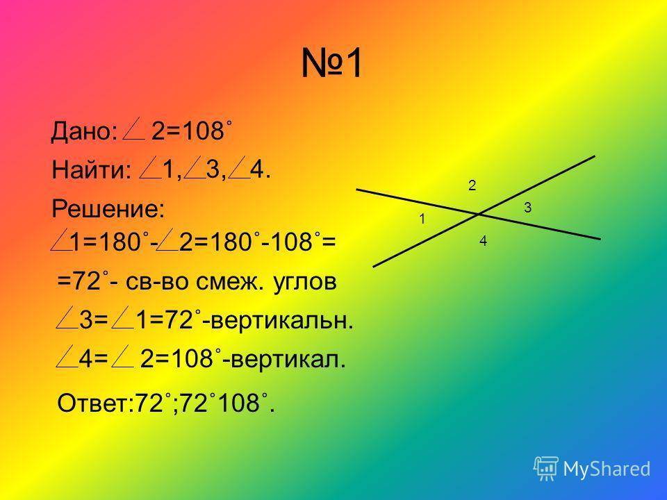 1 1 3 2 4 Дано:2=108˚ Найти: 1,3,4.