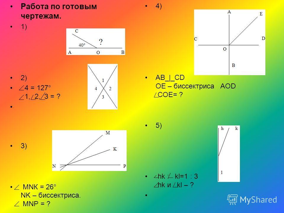 1 1 3 2 4 Дано:2=108˚ Найти: 1,3,4. Решение: 1=180˚-2=180˚-108˚= =72˚- св-во смеж. углов 3=1=72˚-вертикально. 4=2=108˚-вертикал. Ответ:72˚;72˚108˚.