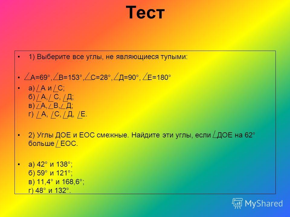Работа по готовым чертежам. 1) 2) 4 = 127° 1, 2, 3 = ? 3) MNК = 26° NK – биссектриса. MNP = ? 4) AB_|_CD OE – биссектриса AOD COE= ? 5) hk : kl=1 : 3 hk и kl – ?
